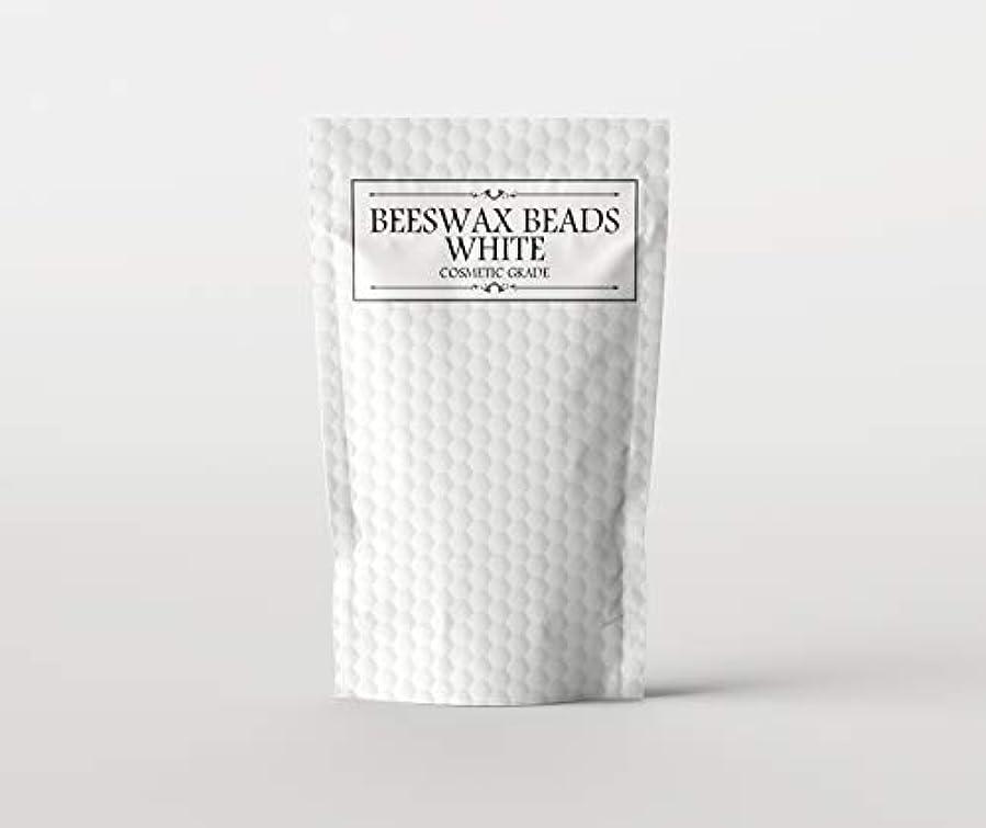 カウンタ接触ゴールデンBeeswax Beads White - Cosmetic Grade - 1Kg