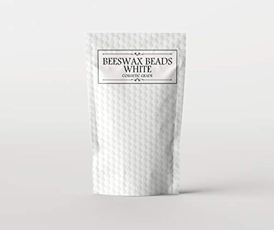四面体罪悪感リットルBeeswax Beads White - Cosmetic Grade - 1Kg