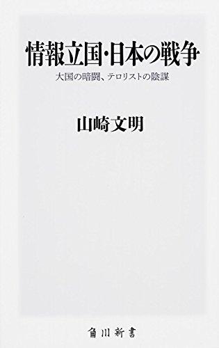 情報立国・日本の戦争 大国の暗闘、テロリストの陰謀 (角川新書)の詳細を見る