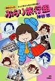 神谷さんのぷらり旅行組 / 神谷 悠 のシリーズ情報を見る
