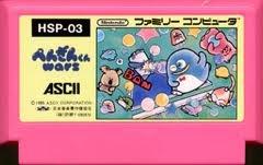 【ファミコン】 ぺんぎんくんWARS 【カセット】 HSP-03