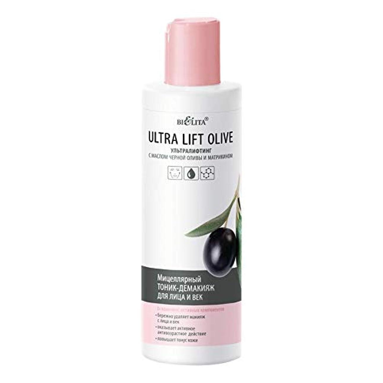 危険な遠近法家畜Bielita & Vitex | Face and Eye Micellar Make-Up Remover | Olive oil and matrikine | 200 ml