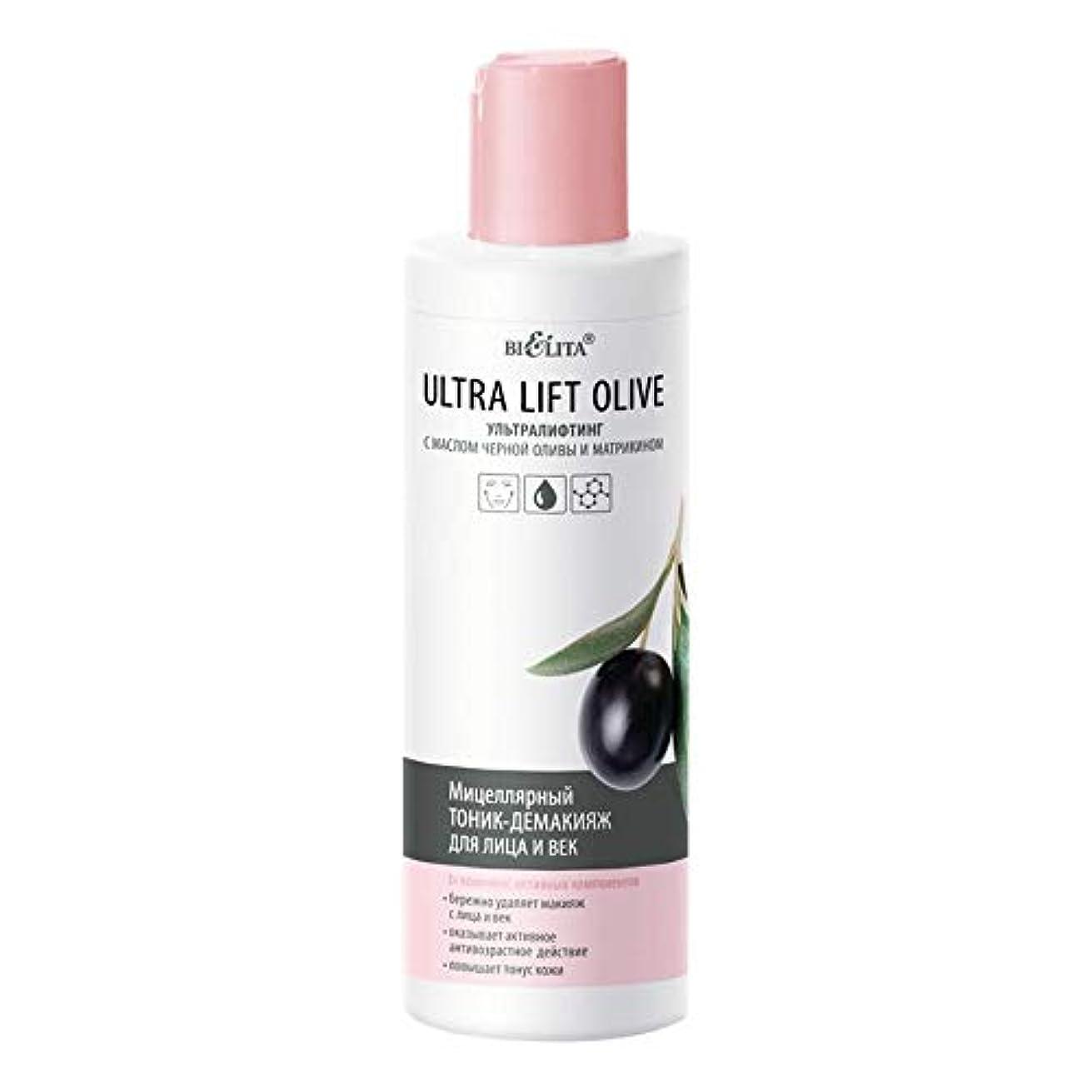 捧げる委任するスパンBielita & Vitex | Face and Eye Micellar Make-Up Remover | Olive oil and matrikine | 200 ml