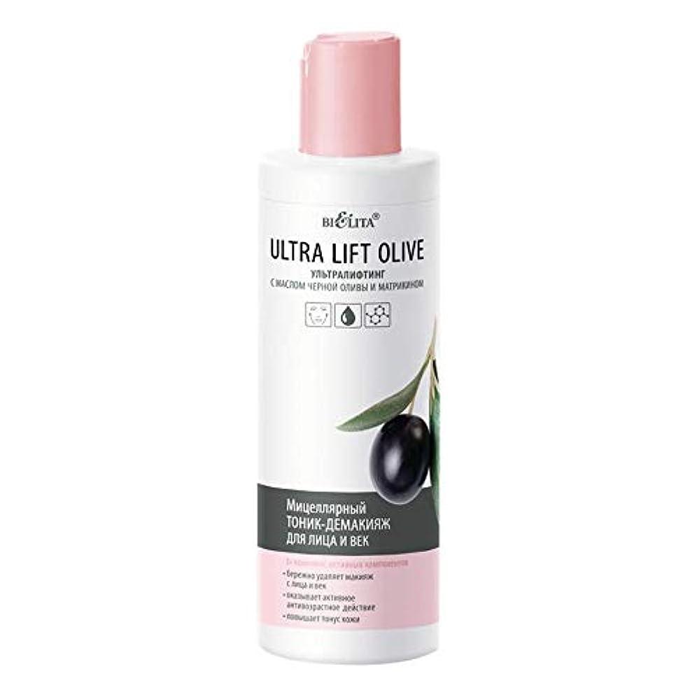 かき混ぜる刺繍気候Bielita & Vitex   Face and Eye Micellar Make-Up Remover   Olive oil and matrikine   200 ml