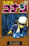 名探偵コナン 62 (少年サンデーコミックス)