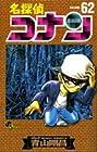 名探偵コナン 第62巻