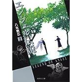 エンジェル伝説 2 (集英社文庫―コミック版)