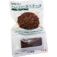 成城石井 ハンバーグ(プレーン)3個セット