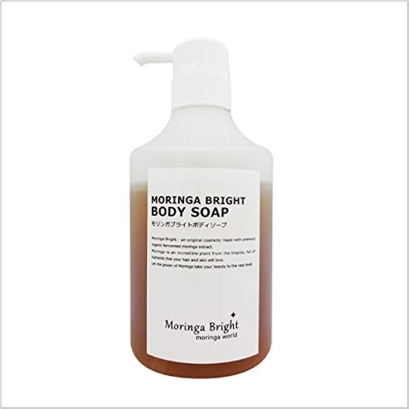 ダウンシーン父方の無添加ボディ&洗顔ソープ モリンガブライトボディソープ450ml 洗顔もできる無添加ボディソープ オーガニックモリンガを乳酸発酵させた保湿美容成分「発酵モリンガエキス」配合