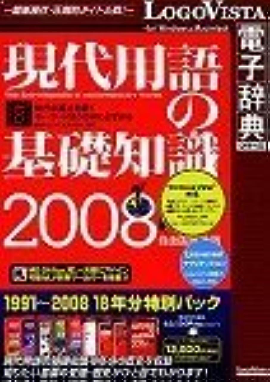 苦こしょうノート現代用語の基礎知識 1991~2008 18年分特別パック