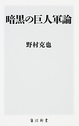 暗黒の巨人軍論 (角川新書)の詳細を見る