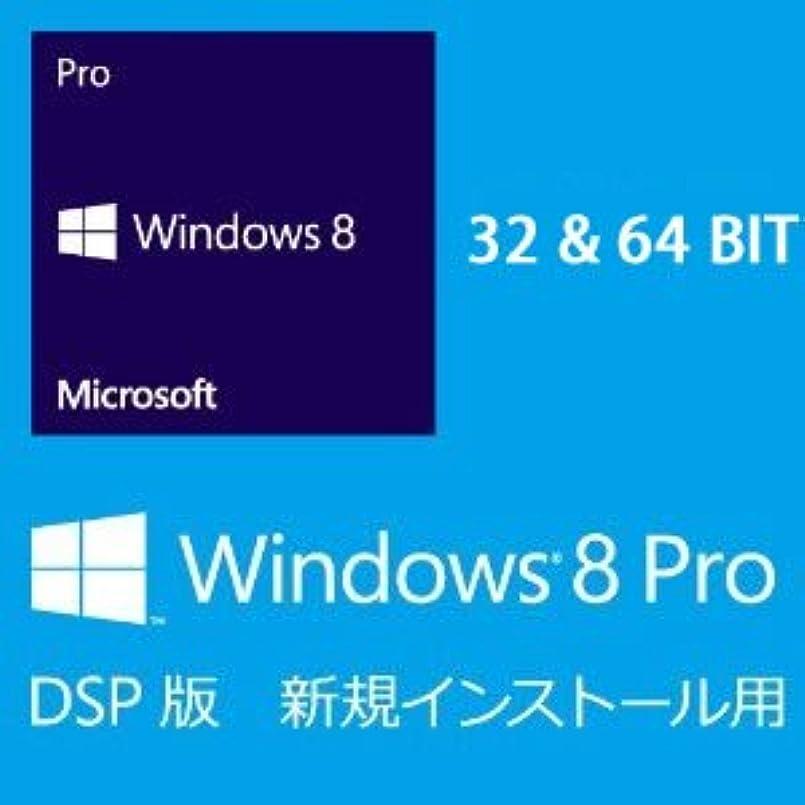 カッター足枷刺しますMicrosoft Windows 8 Pro DSP版 日本語 [プロダクトキーのみ]