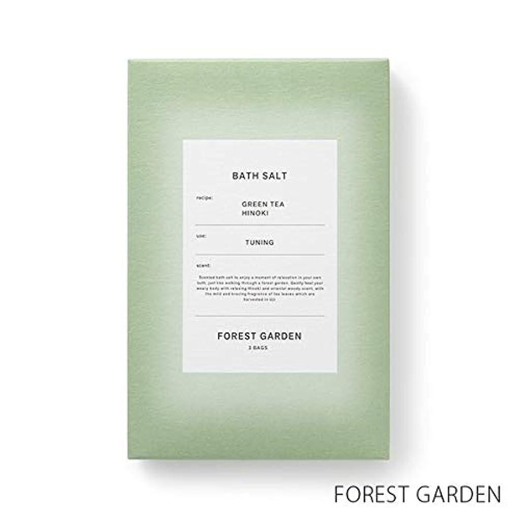 スポークスマン哲学者突き出す【薫玉堂】 バスソルト FOREST GARDEN 森の庭 緑 和 宇治茶の香り
