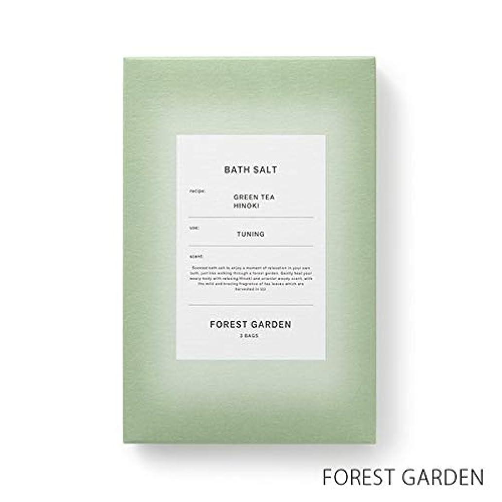 病院ボーカル反論者【薫玉堂】 バスソルト FOREST GARDEN 森の庭 緑 和 宇治茶の香り