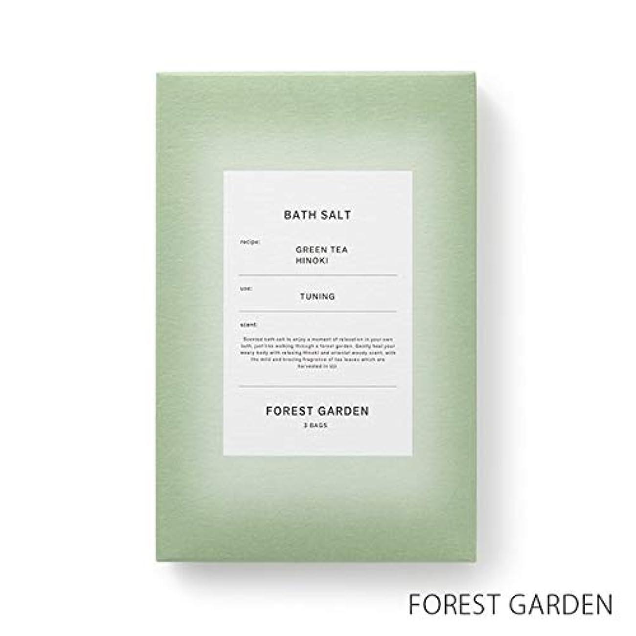 風マガジンリサイクルする【薫玉堂】 バスソルト FOREST GARDEN 森の庭 緑 和 宇治茶の香り