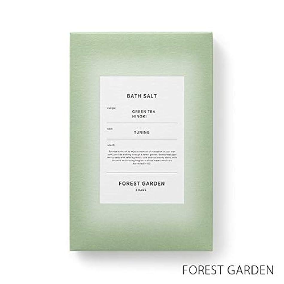 締める宿題をする寝る【薫玉堂】 バスソルト FOREST GARDEN 森の庭 緑 和 宇治茶の香り