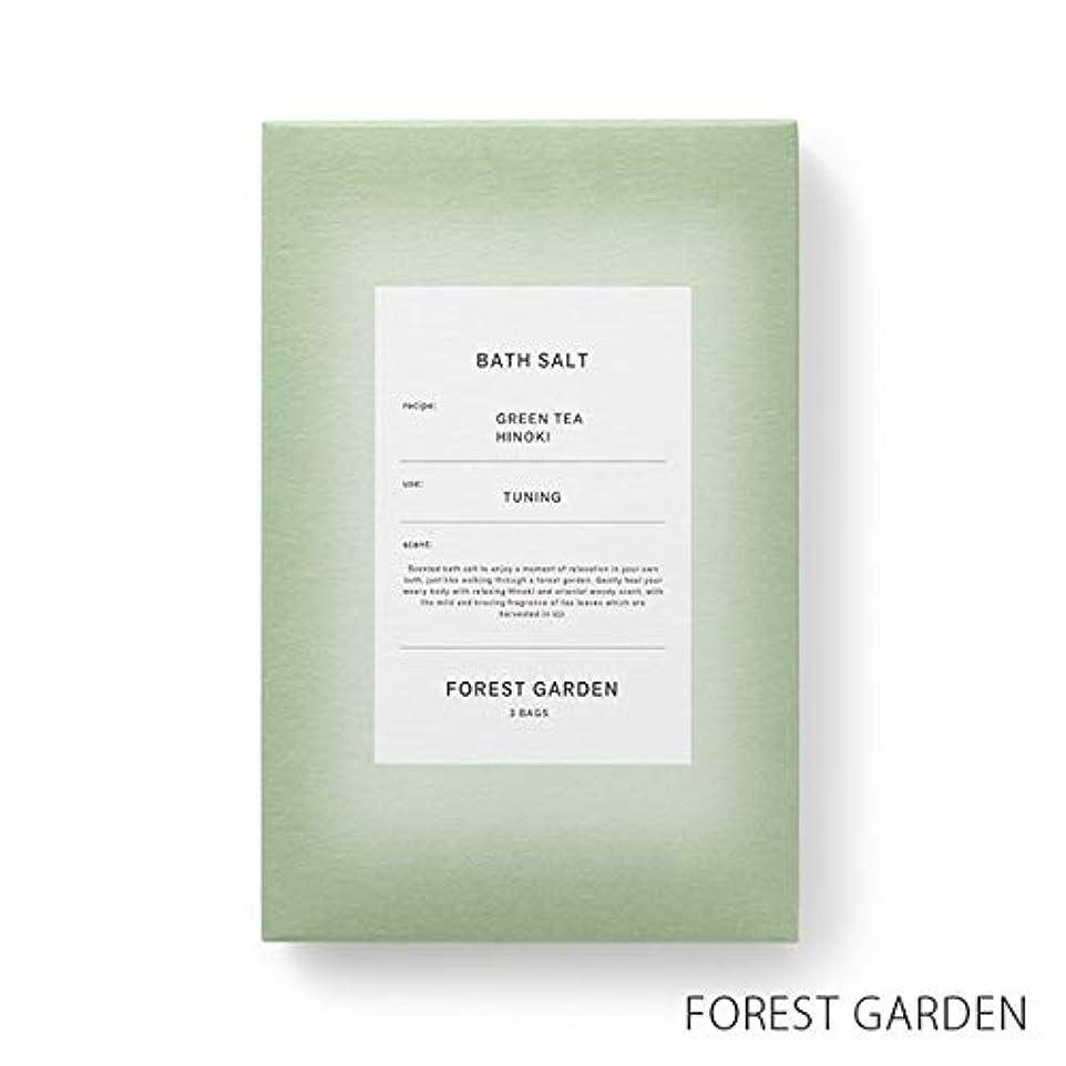 彼自身例外性格【薫玉堂】 バスソルト FOREST GARDEN 森の庭 緑 和 宇治茶の香り