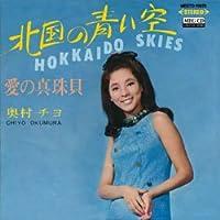 北国の青い空 (MEG-CD)