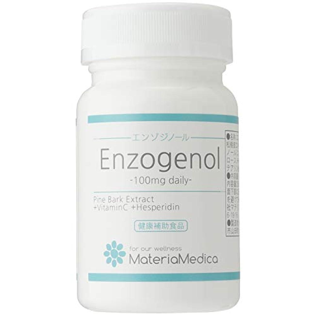 細胞不純リンクエンゾジノール 100mg daily 60粒 30日分