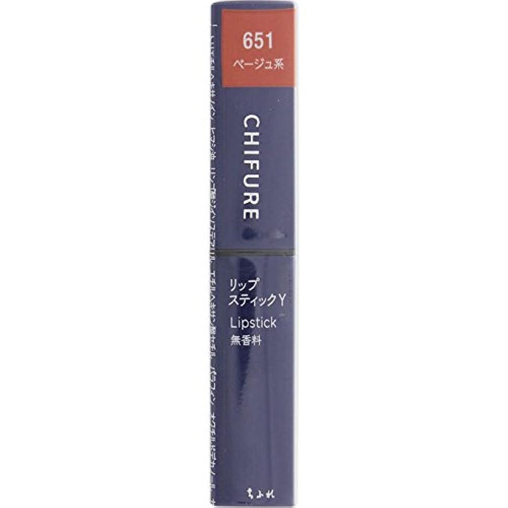 やさしくかき混ぜる抵抗力があるちふれ化粧品 リップスティック ベージュ系 リップスティックY651