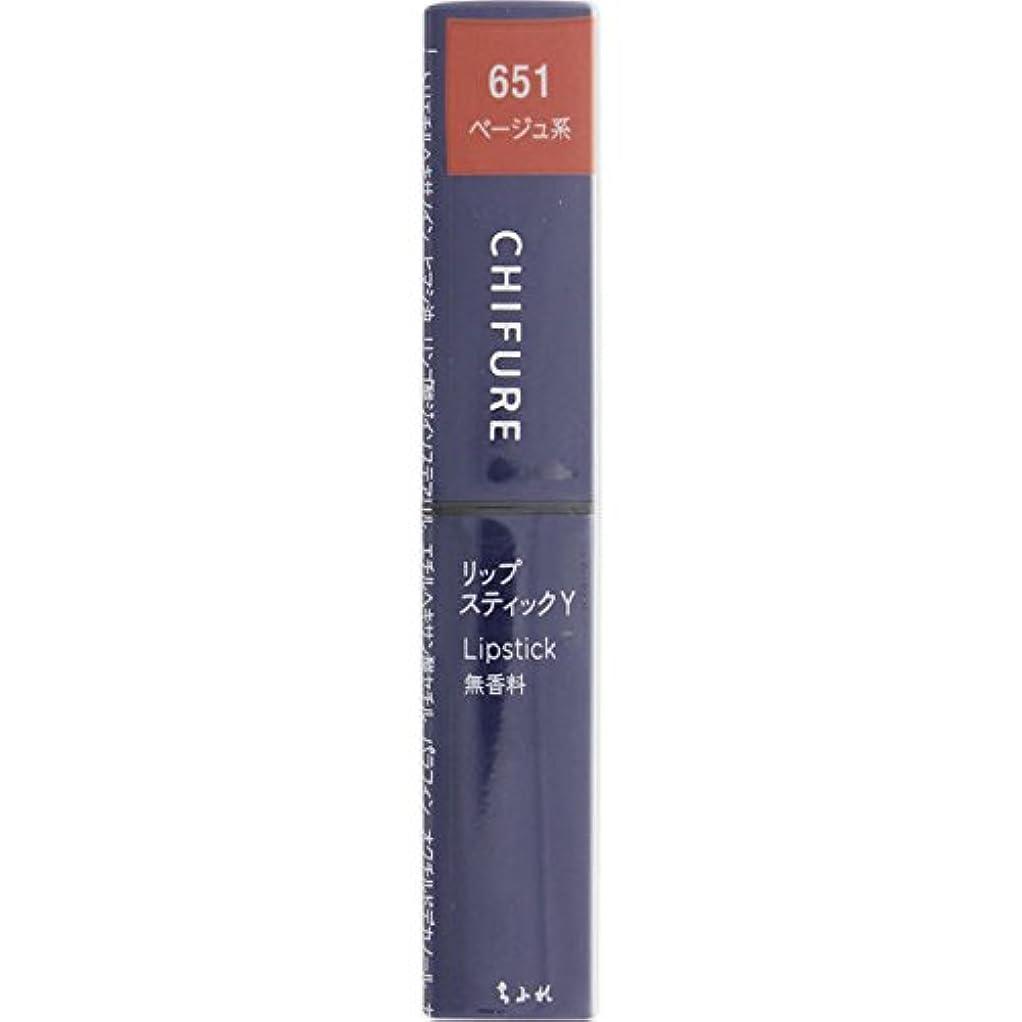 局カリキュラムメタリックちふれ化粧品 リップスティック ベージュ系 リップスティックY651
