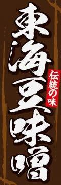 のぼり旗スタジオ のぼり旗 東海豆味噌002 大サイズ H2700mm×W900mm