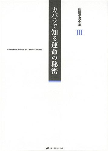 カバラで知る運命の秘密 (山田孝男全集3)