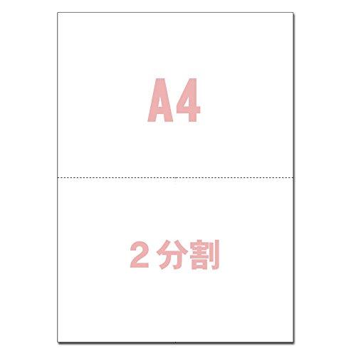 コピー用紙 A4 スーパーホワイト 紙厚0.09mm 2分割...