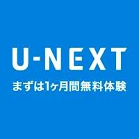 U-NEXT/ユーネクスト 映画・ドラマ・アニメを楽しもう!