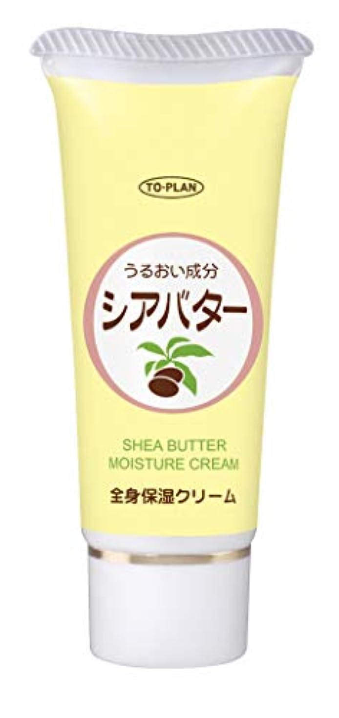 輸血イタリック階下トプラン シアバター全身保湿クリーム 40g