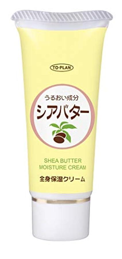 キャリア適用する味わうトプラン シアバター全身保湿クリーム 40g