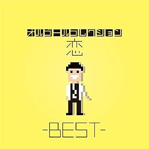 オルゴールコレクション -恋 BEST-