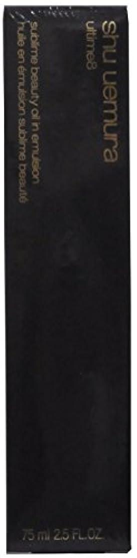 議論するチラチラする漂流アルティム 8 スブリム ビューティ オイル イン エマルジョン(乳液)75ml