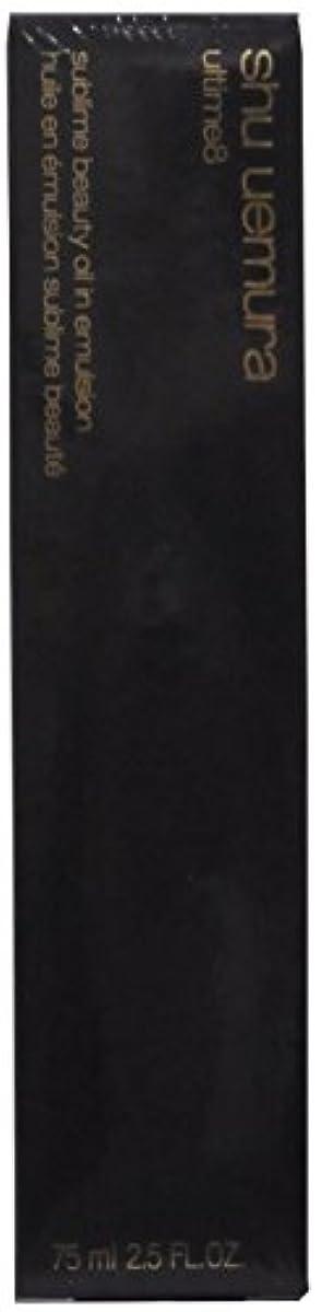 哲学こどもの日兵器庫アルティム 8 スブリム ビューティ オイル イン エマルジョン(乳液)75ml [並行輸入品]