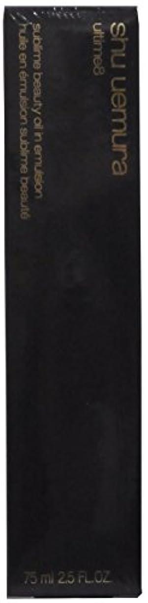 アデレード解釈する文房具アルティム 8 スブリム ビューティ オイル イン エマルジョン(乳液)75ml [並行輸入品]