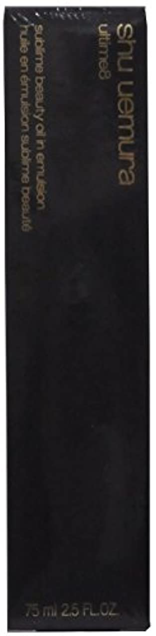 標準洞窟テレックスアルティム 8 スブリム ビューティ オイル イン エマルジョン(乳液)75ml