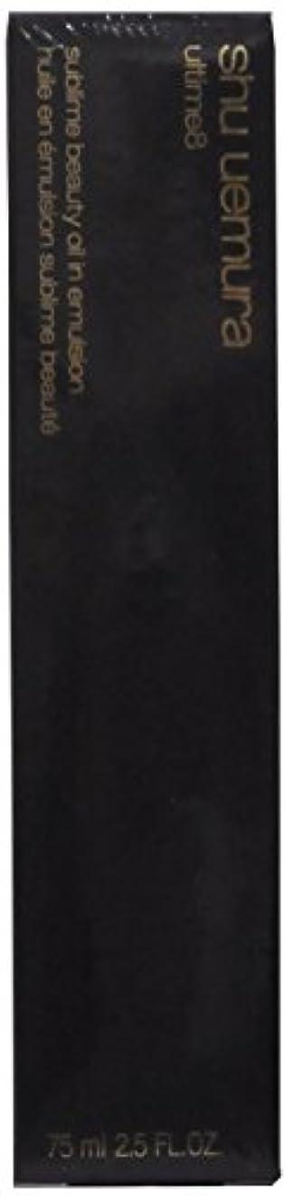 カメモナリザくぼみアルティム 8 スブリム ビューティ オイル イン エマルジョン(乳液)75ml [並行輸入品]
