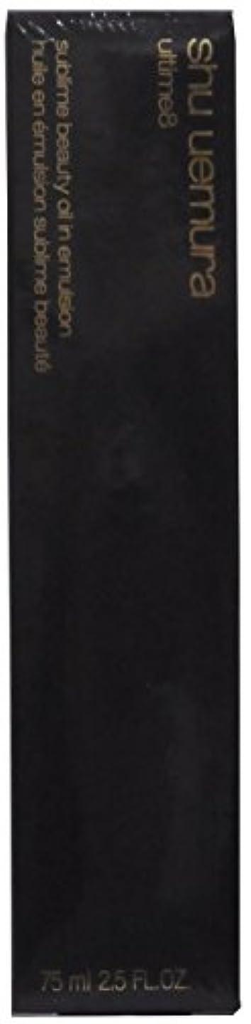 モデレータ桁サドルアルティム 8 スブリム ビューティ オイル イン エマルジョン(乳液)75ml
