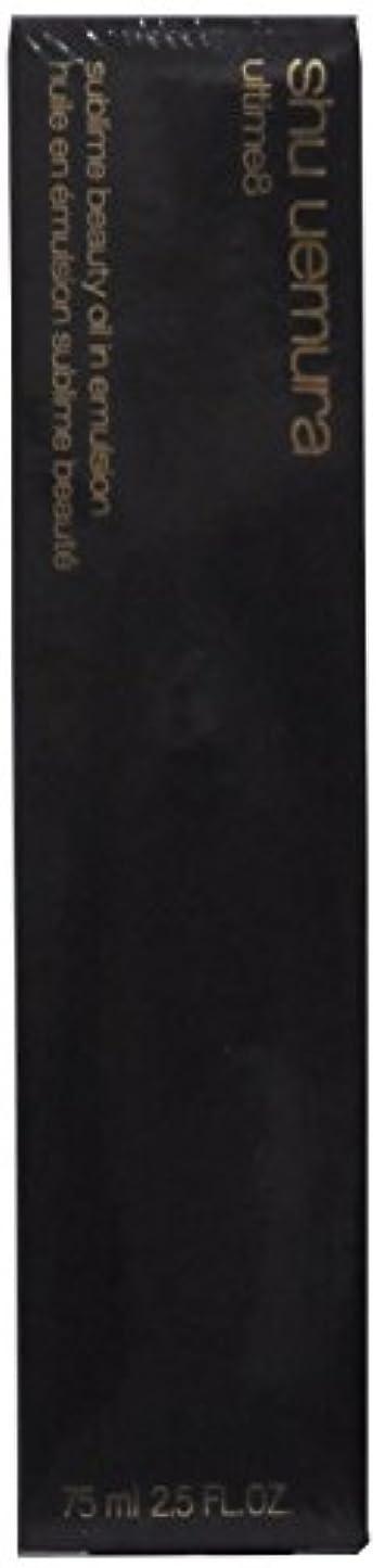 対話金銭的タッチアルティム 8 スブリム ビューティ オイル イン エマルジョン(乳液)75ml [並行輸入品]