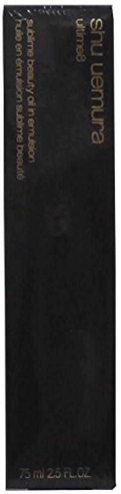それるフラフープきゅうりアルティム 8 スブリム ビューティ オイル イン エマルジョン(乳液)75ml