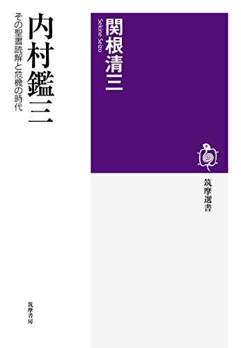 内村鑑三 / 関根 清三