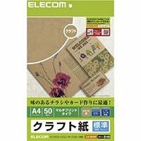 【まとめ 3セット】 エレコム クラフト紙(標準・A4サイズ) EJK-KRA450