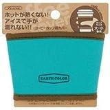 スケーター コンビニコーヒー用保温保冷カバー ターコイズブルー KWCC1