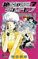 絶対可憐チルドレン 7 (少年サンデーコミックス)の詳細を見る