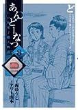 あんどーなつ 8―江戸和菓子職人物語 (ビッグコミックス)