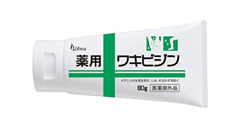 スペア補体比較ビューナ 薬用ワキビジン 医薬部外品 保湿 黒ずみ 脇 しみ そばかす