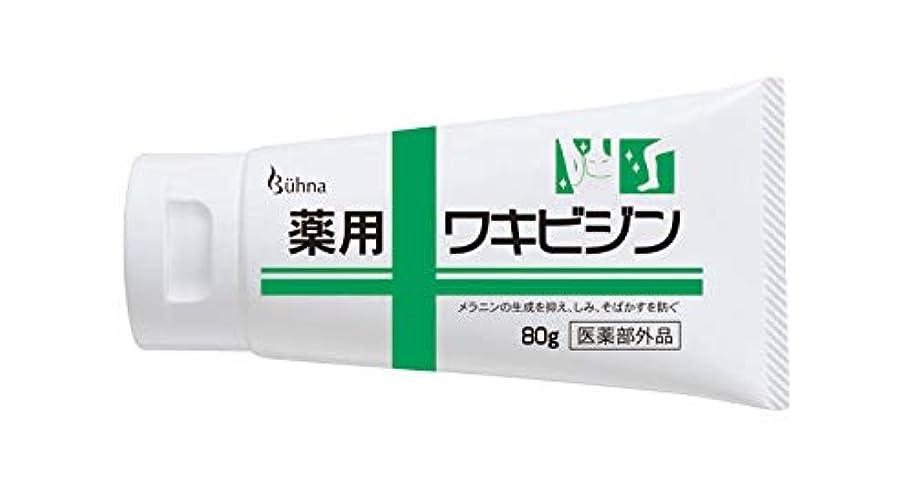 歯エスカレーター近所のビューナ 薬用ワキビジン 医薬部外品 保湿 黒ずみ 脇 しみ そばかす
