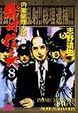 内閣総理大臣織田信長 8 (ジェッツコミックス)