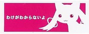 一番くじ 魔法少女まどか☆マギカ C賞 キュウべえ フェイスタオル 「わけがわからないよ」単品