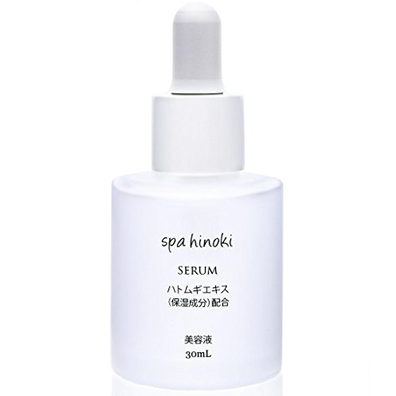 記事審判理論的spa hinoki ハトムギエキス(保湿成分) 配合美容液 30ml